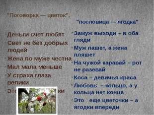 """""""Поговорка — цветок"""", """"пословица — ягодка"""" Деньги счет любят Свет не без добр"""