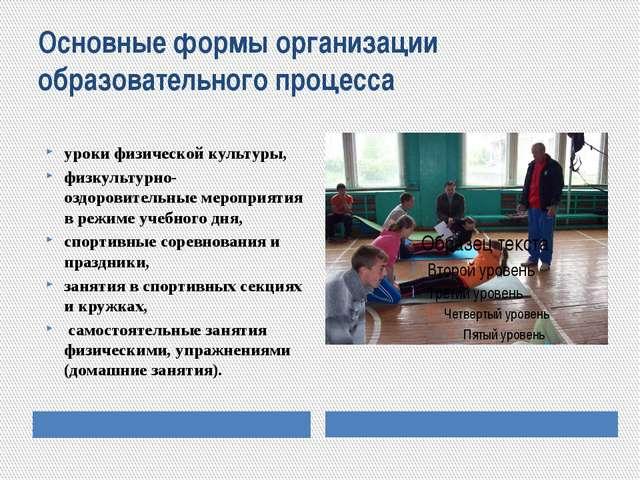 Основные формы организации образовательного процесса уроки физической культур...