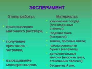 ЭКСПЕРИМЕНТ Этапы работы: приготовление маточного раствора, получение кристал