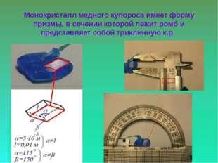 Монокристалл медного купороса имеет форму призмы, в сечении которой лежит ром