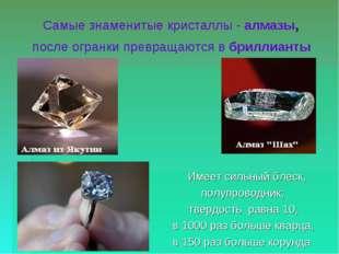 Самые знаменитые кристаллы - алмазы, после огранки превращаются в бриллианты