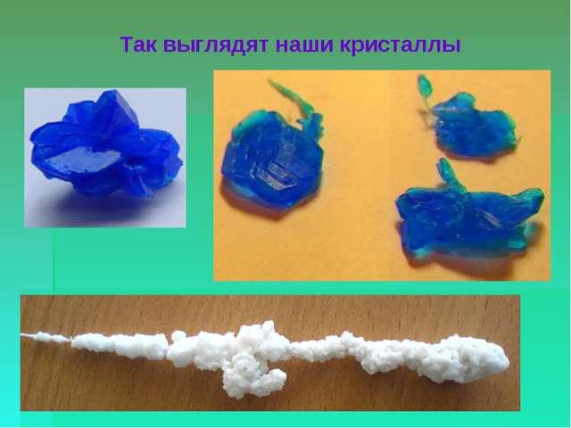 Так выглядят наши кристаллы