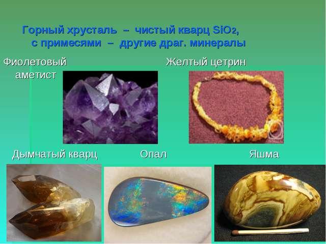Горный хрусталь – чистый кварц SiO2, с примесями – другие драг. минералы Фиол...