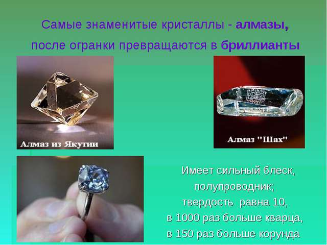 Самые знаменитые кристаллы - алмазы, после огранки превращаются в бриллианты...