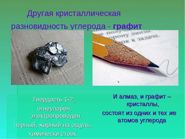 Другая кристаллическая разновидность углерода - графит Твердость 1-2, огнеуп...