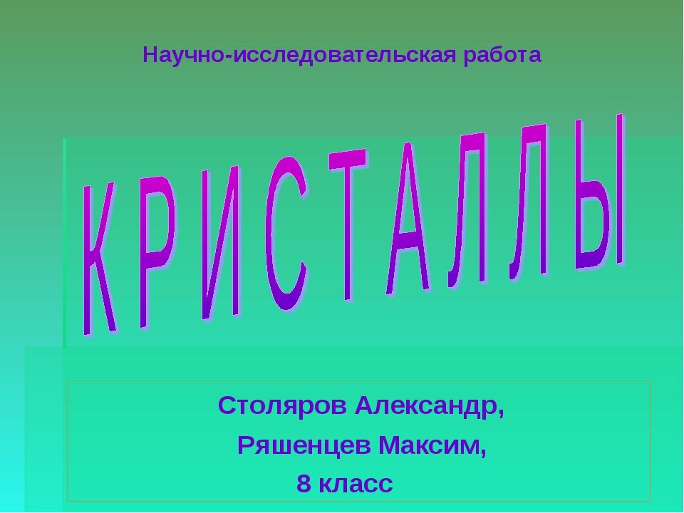 Научно-исследовательская работа Столяров Александр, Ряшенцев Максим, 8 класс