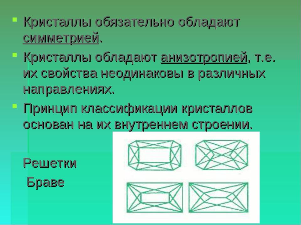Кристаллы обязательно обладают симметрией. Кристаллы обладают анизотропией, т...