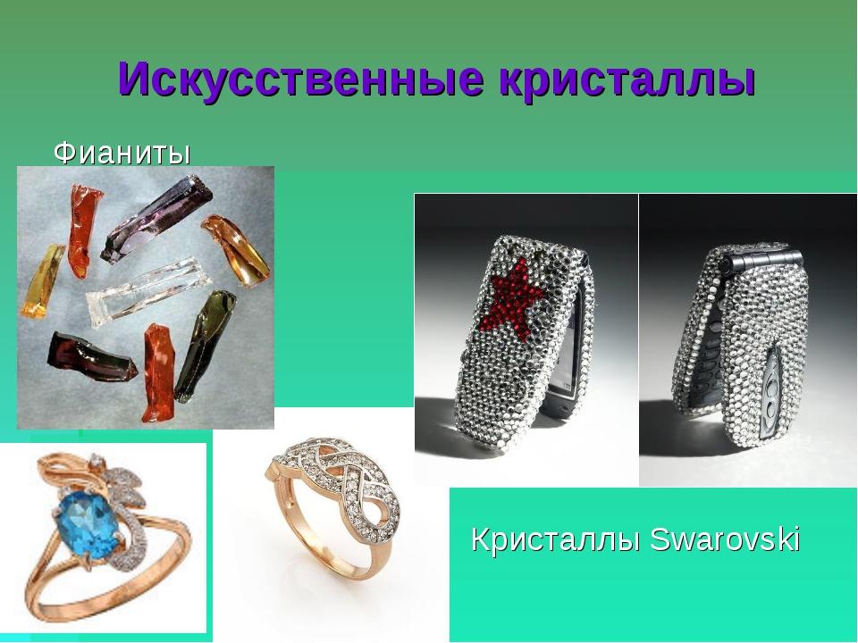 Искусственные кристаллы Фианиты Кристаллы Swarovski