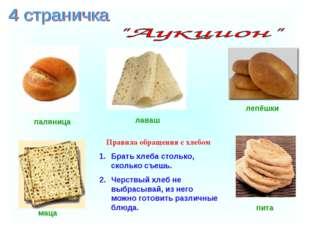Правила обращения с хлебом Брать хлеба столько, сколько съешь. Черствый хлеб