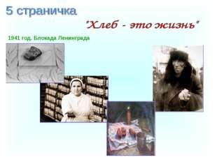 1941 год. Блокада Ленинграда