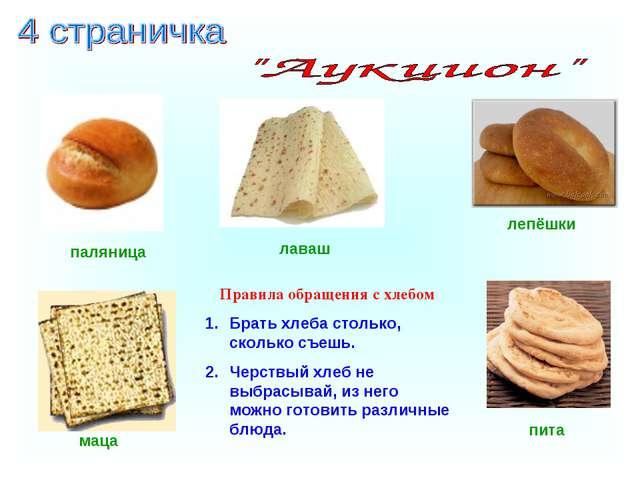 Правила обращения с хлебом Брать хлеба столько, сколько съешь. Черствый хлеб...