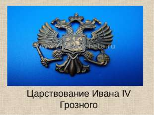 Царствование Ивана IV Грозного