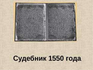 Судебник 1550 года.