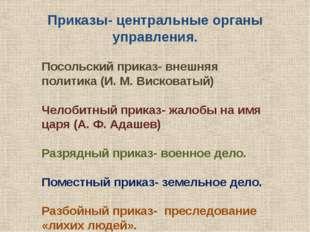 Приказы- центральные органы управления. Посольский приказ- внешняя политика (