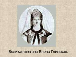 Великая княгиня Елена Глинская.