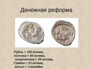 Денежная реформа. Рубль = 100 копеек, полтина = 50 копеек, полуполтина = 25 к