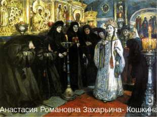 Анастасия Романовна Захарьина- Кошкина