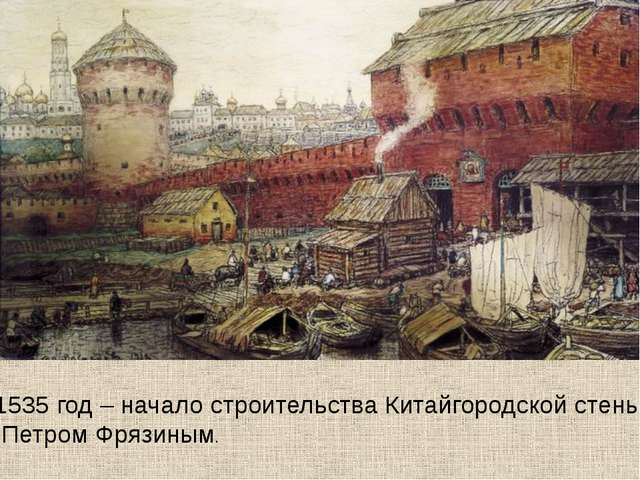 1535 год – начало строительства Китайгородской стены Петром Фрязиным.