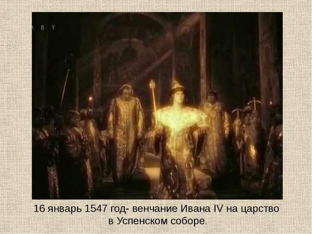 16 январь 1547 год- венчание Ивана IV на царство в Успенском соборе.
