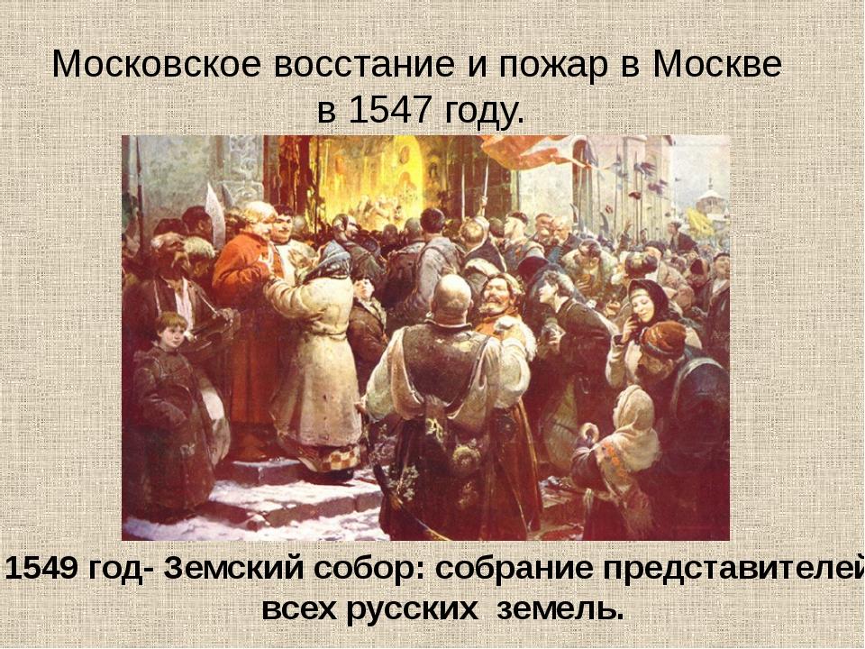 Московское восстание и пожар в Москве в 1547 году. 1549 год- Земский собор: с...