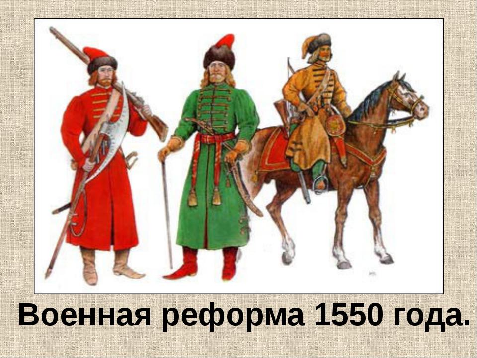 Военная реформа 1550 года.