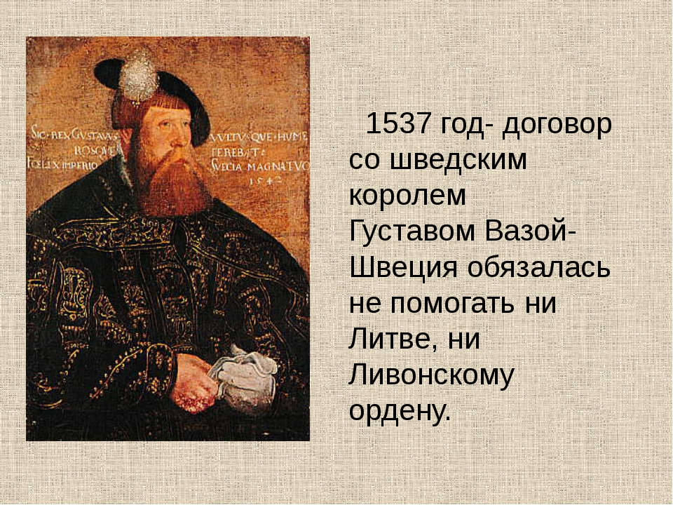 1537 год- договор со шведским королем Густавом Вазой- Швеция обязалась не по...