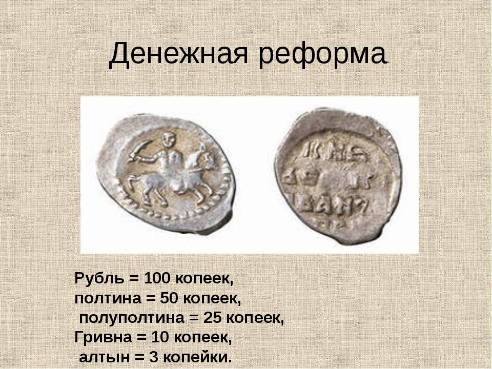 Денежная реформа. Рубль = 100 копеек, полтина = 50 копеек, полуполтина = 25 к...
