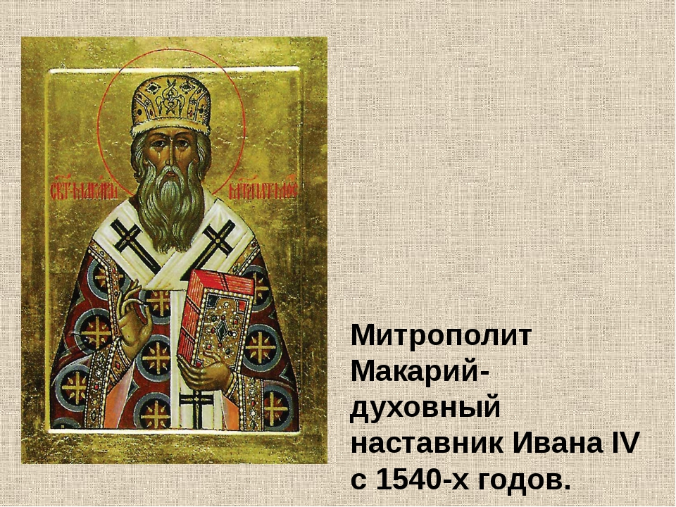 Митрополит Макарий- духовный наставник Ивана IV с 1540-х годов.