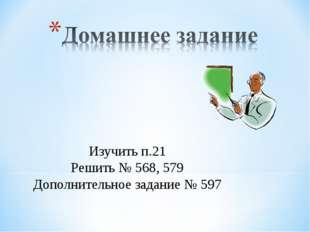 Изучить п.21 Решить № 568, 579 Дополнительное задание № 597