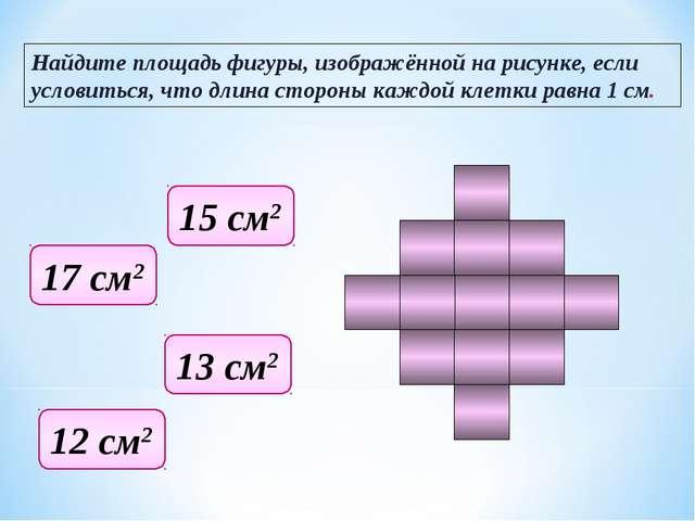 15 см2 17 см2 13 см2 12 см2 Найдите площадь фигуры, изображённой на рисунке,...