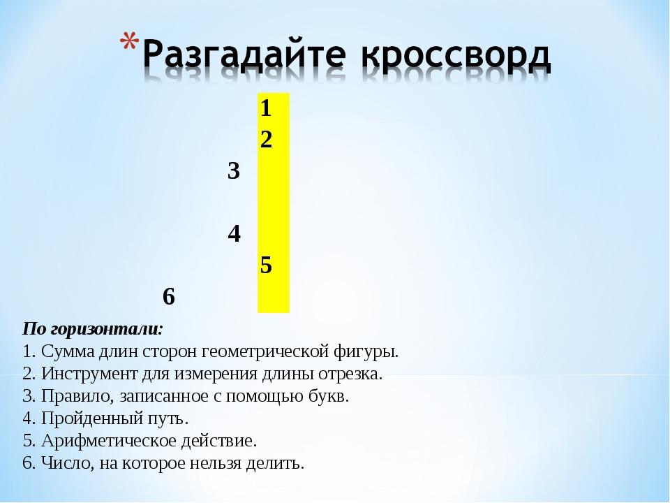 По горизонтали: 1. Сумма длин сторон геометрической фигуры. 2. Инструмент для...
