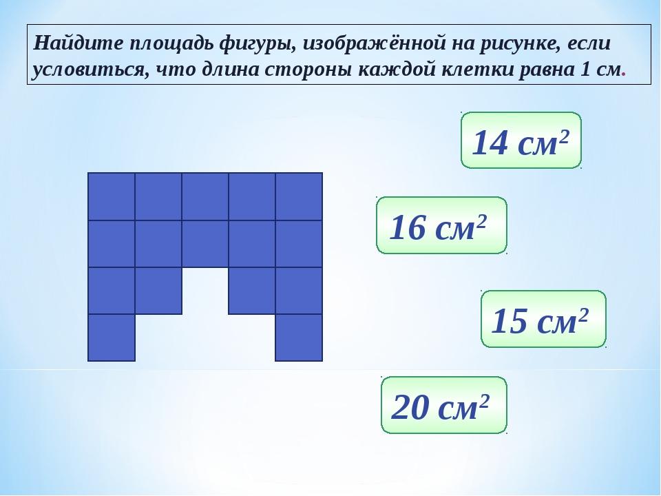 20 см2 15 см2 16 см2 14 см2 Найдите площадь фигуры, изображённой на рисунке,...