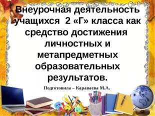 Подготовила – Караваева М.А. Внеурочная деятельность учащихся 2 «Г» кл
