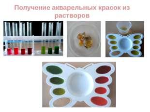 Получение акварельных красок из растворов
