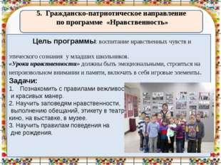 5. Гражданско-патриотическое направление по программе «Нравственность» Цель
