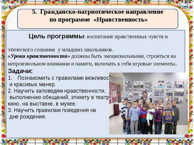 5. Гражданско-патриотическое направление по программе «Нравственность» Цель...