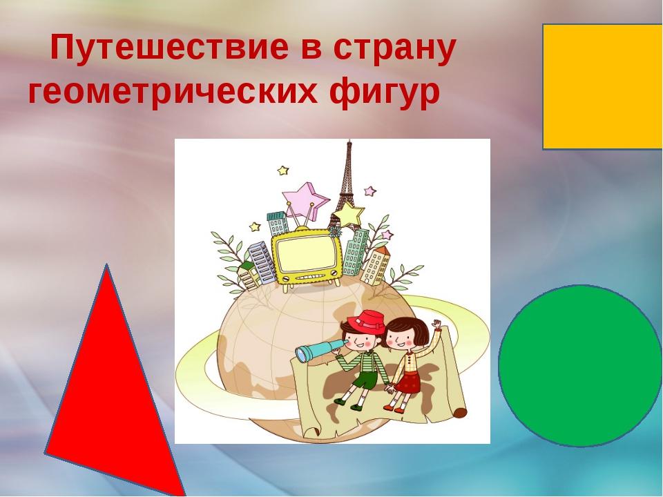 http://aida.ucoz.ru Урок-путешествие по стране Математика Путешествие в стра...