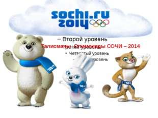Талисманы Олимпиады СОЧИ – 2014
