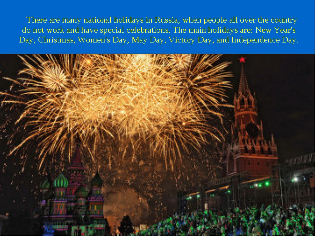 There are many national holidays in Russia, when people all over the country...