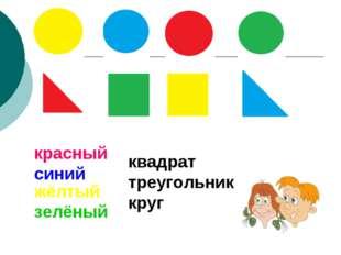 красный синий жёлтый зелёный квадрат треугольник круг