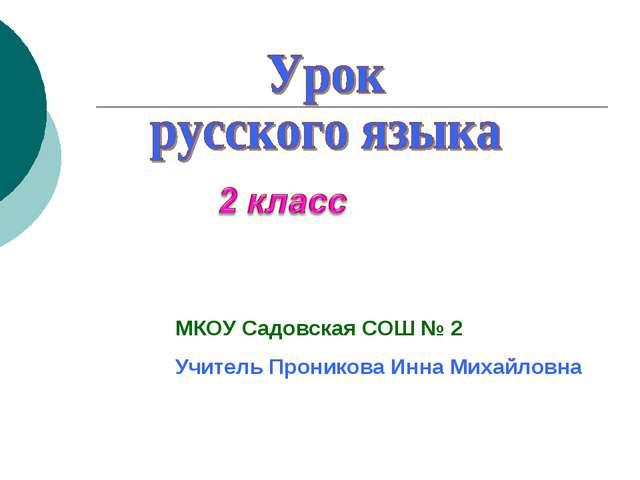 МКОУ Садовская СОШ № 2 Учитель Проникова Инна Михайловна