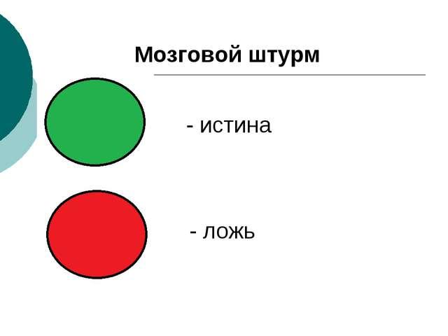 - истина - ложь Мозговой штурм