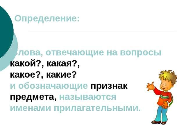 Слова, отвечающие на вопросы какой?, какая?, какое?, какие? и обозначающие п...