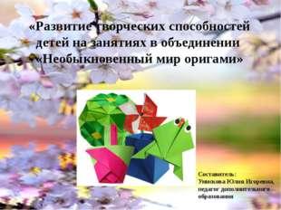 «Развитие творческих способностей детей на занятиях в объединении «Необыкнове
