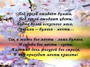 Под рукой оживает бумага, Под рукой оживают цветы, Будто волей искусного мага