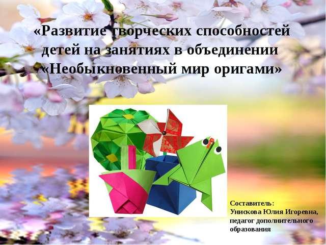 «Развитие творческих способностей детей на занятиях в объединении «Необыкнове...