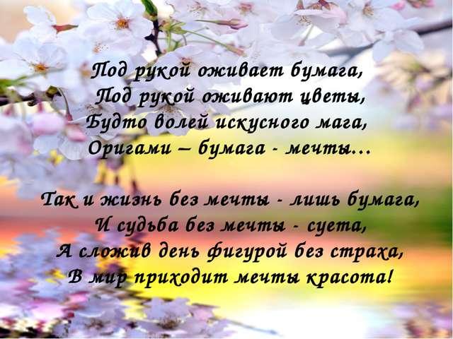 Под рукой оживает бумага, Под рукой оживают цветы, Будто волей искусного мага...
