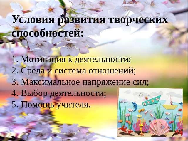Условия развития творческих способностей: 1. Мотивация к деятельности; 2. Сре...