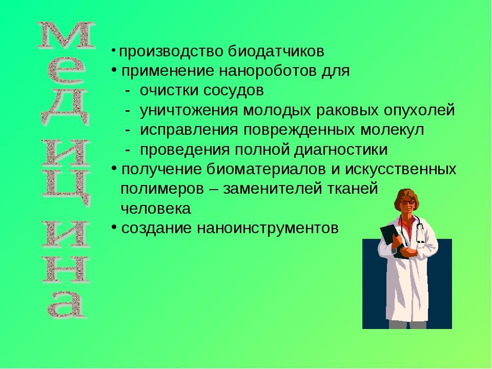 производство биодатчиков применение нанороботов для - очистки сосудов - унич...