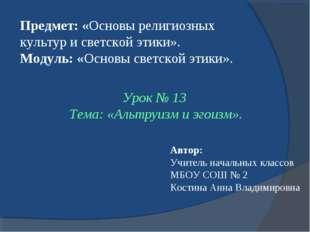 Автор: Учитель начальных классов МБОУ СОШ № 2 Костина Анна Владимировна Предм